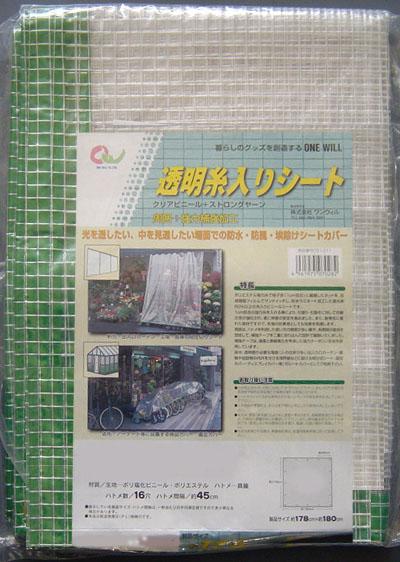 【smtb-TK】【頑張って送料無料!】透明糸入りシート 2.7×3.6m