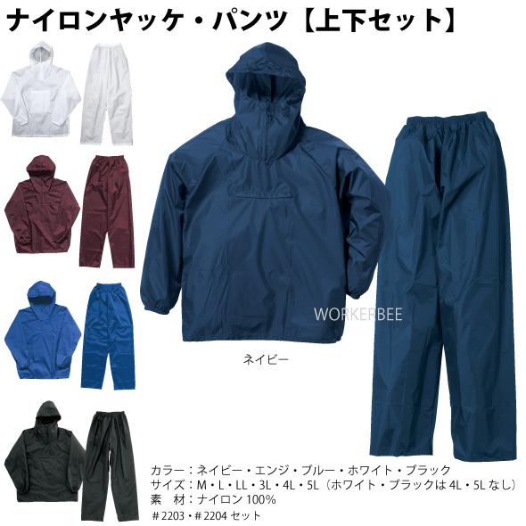 ナイロンヤッケ・パンツ上下セット!(2203-2204)