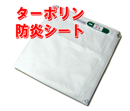 輸入品 防炎シート (白色) 5.4×5.4m