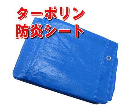 【smtb-TK】【頑張って送料無料!】国産品 防炎シート (青色) 3.6×5.4m
