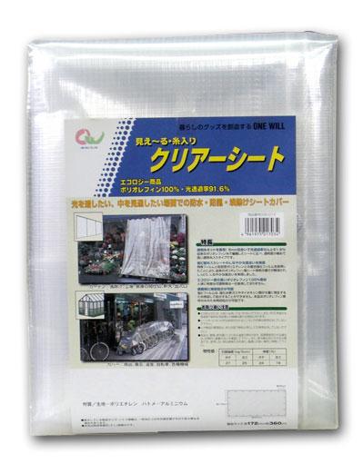 見え~る・糸入り クリアーシート 2.7×3.6m【頑張って送料無料!】