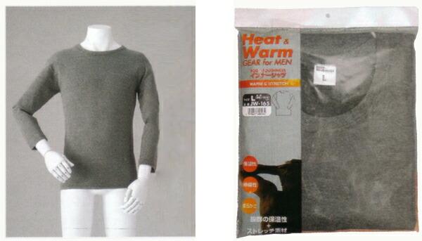 ピッタリフィットのストレッチシャツで 寒さから体をガード 抜群の保温性 ストレッチ素材BT JW-168 奉呈 インナーシャツ 往復送料無料
