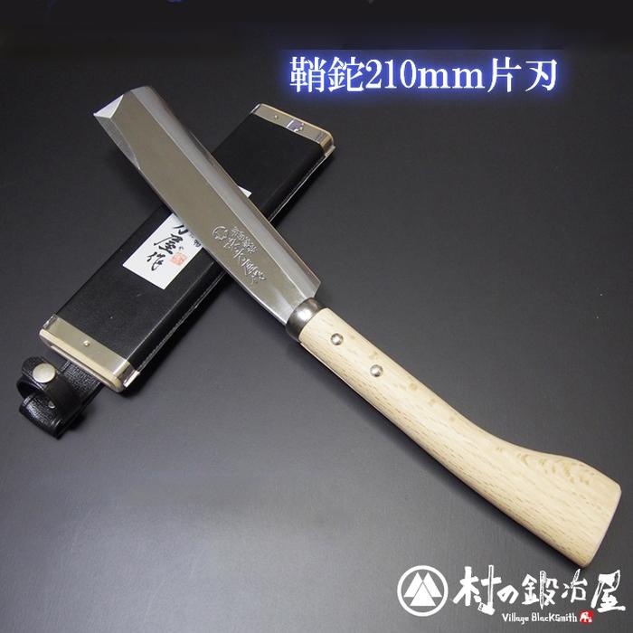 【頑張って送料無料!】日野浦刃物工房 味方屋作 鞘鉈210mm片刃/両刃