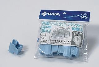 シートの固定やネット張りに大変便利です 卸直営 ファッション通販 DAIM 菜園かんたんパッカーφ16mm用 ライトブルー10個入 b-9-16
