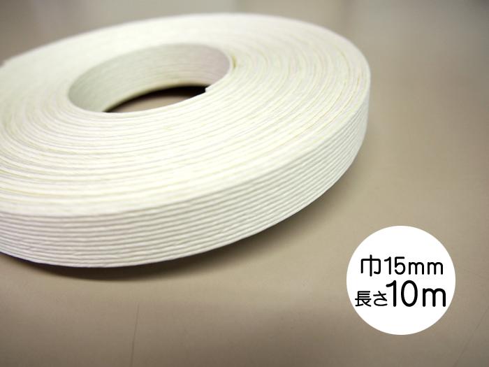 ハンドメイドの材料に 再生紙を使用したエコロジーバンド 紙バンド10M白 NEW ARRIVAL 手芸用紙バンド 期間限定で特別価格 クラフトバンド クラフトテープ 離島でも頑張って送料無料 沖縄 ネコポス配送 白 巾15mm×10m1枚