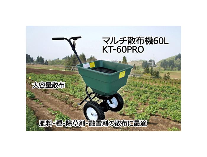 マルチ散布機60L KT-60PRO肥料・種・除草剤・融雪剤を均一に蒔く!60Lと大容量!アルミギア搭載のプロ仕様!【頑張って送料無料!】
