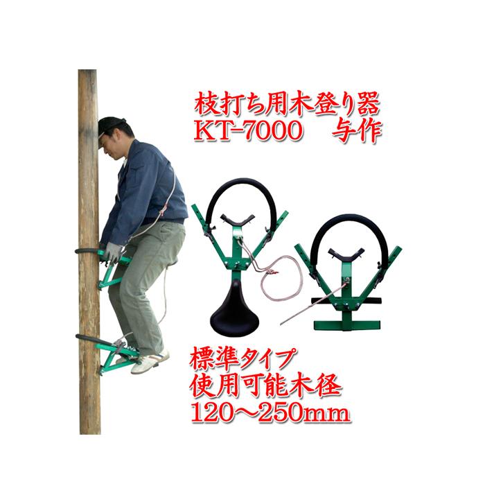 枝打ち用木登り器 元祖 与作 標準タイプKT-7000標準木径120mm~250mm【頑張って送料無料!】