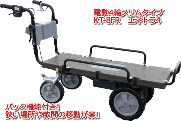 【頑張って送料無料!】電動エコキャリアフラット四輪タイプ KT-8FRスリムタイプ車間も40cm!狭い畝間でも大丈夫安定している4輪。沢山の荷物が楽に運べます農家さんや果樹園さんに防滴タイプ