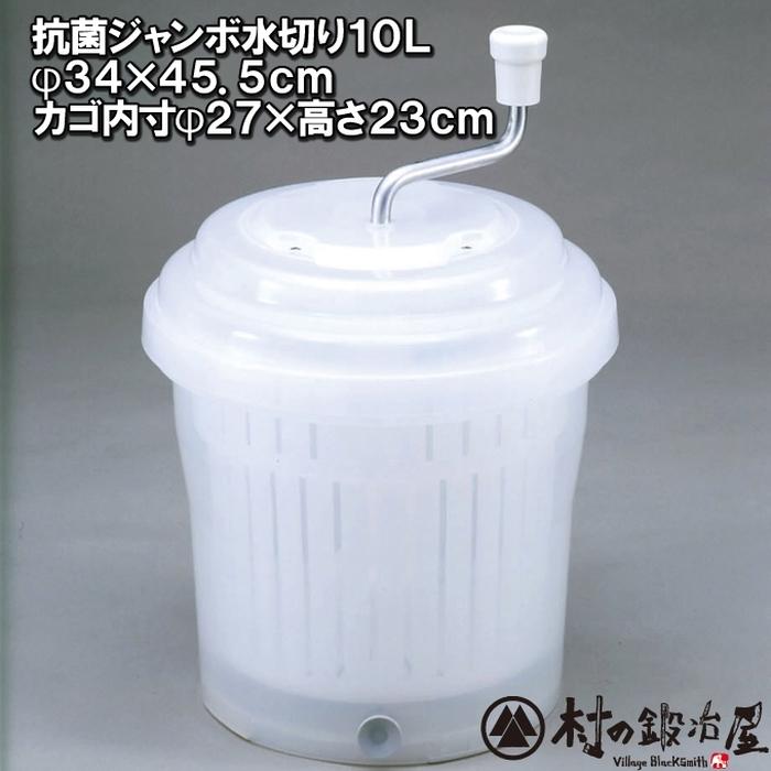 抗菌ジャンボ野菜水切り10型手動小型脱水機10L野菜用ですが一人暮らしの少量洗濯ものや汚れたものなどの脱水に使えます!【頑張って送料無料!】