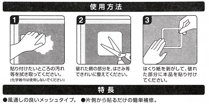 Choice of the master screen door repair sheet <48*100mm four pieces / gray>  screen door repair of the repair