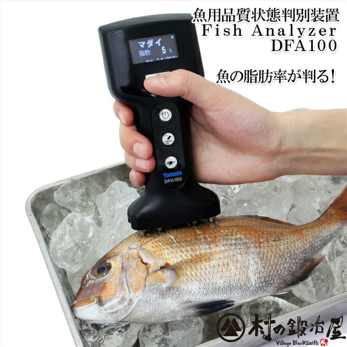 大和製衡 Yamato 魚用品質状態判別装置DFA100 Ver.3.00魚の脂肪率が3秒で判る!【頑張って送料無料!】