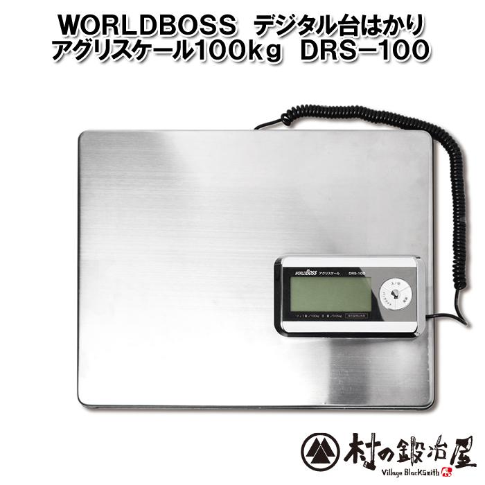 【頑張って送料無料!】ワールドボス デジタル台はかりアグリスケール0.3~100kg DRS-100農業向け作物の測定器