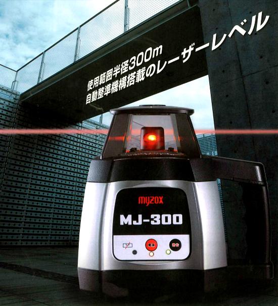 【頑張って送料無料!】MYZOX 自動整準レーザーレベルMJ-300受光器2個、ロッドクランプ2個、専用三脚が付属した特別セット