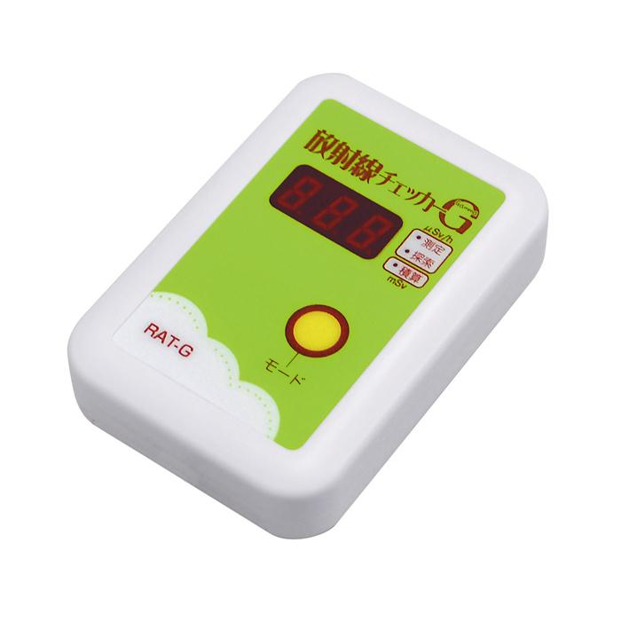 放射能もこれがあれば管理できます! 安心の日本製 放射線チェッカーG RAT-G【頑張って送料無料!】