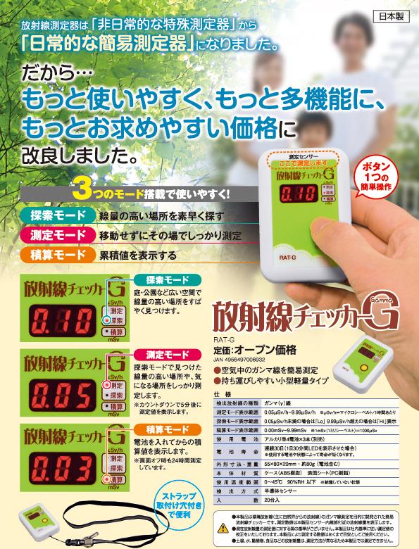 放射能もこれがあれば管理できます! 【頑張って送料無料!】安心の日本製 放射線チェッカーG RAT-G