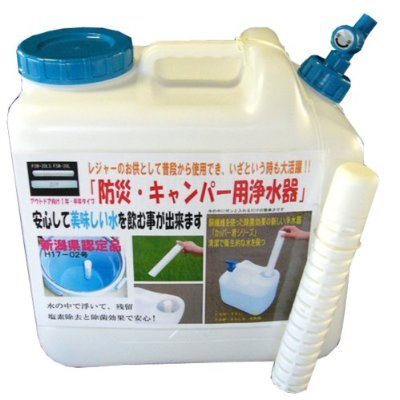 ポリタンク・貯水用簡易浄水器 効果1年!キャンパー用カッパー君 20L用+専用ポリタンク FSW-20L-P【頑張って送料無料!】