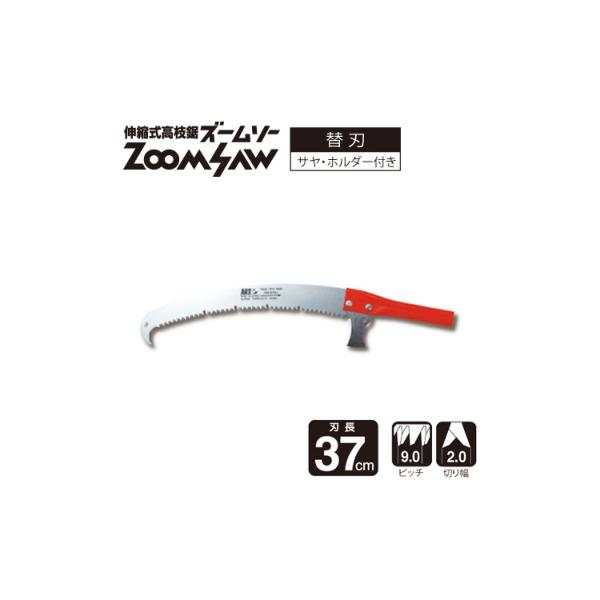 【頑張って送料無料!】アルス 伸縮式高枝鋸 ズームソー用替刃(サヤ・ホルダー付) 250Z-1-ST