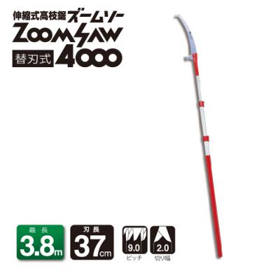 【頑張って送料無料!】アルス 伸縮式高枝鋸 ズームソー 250Z-4-3192cm~380cm 軽量アルミパイプで2.05kg
