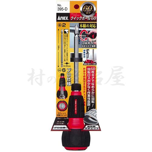 ANEX high performance ratchet screwdriver quick ball 60 + 2 x-6 x 135 mm bit No.395-D