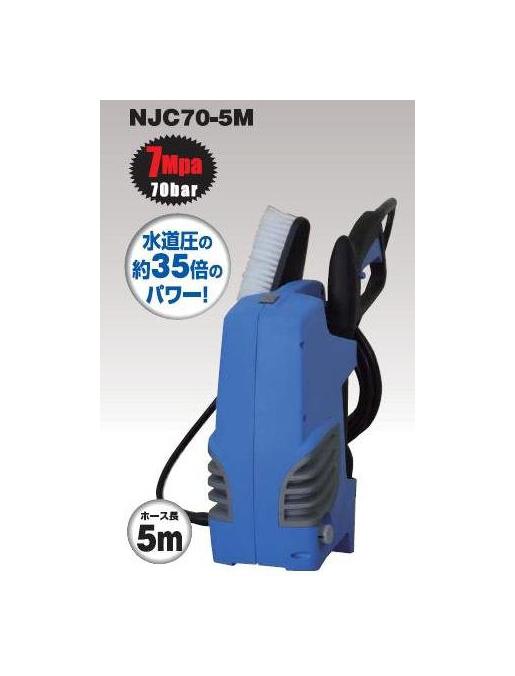 【smtb-TK】【頑張って送料無料!】日動工業(NICHIDO) 高圧洗浄機ジェットクリーナー NJC70-5M