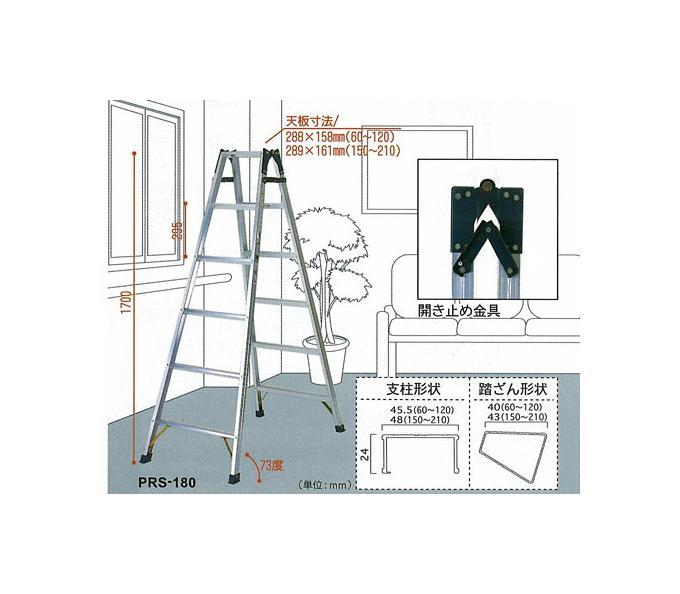 アルインコ はしご兼用脚立 PRS-180【頑張って送料無料!】