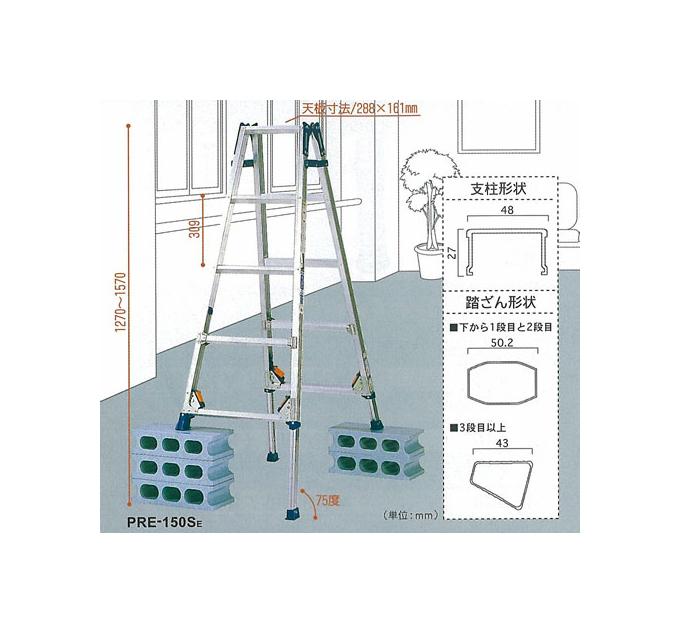 アルインコ はしご兼用脚立 PRE-150F【頑張って送料無料!】