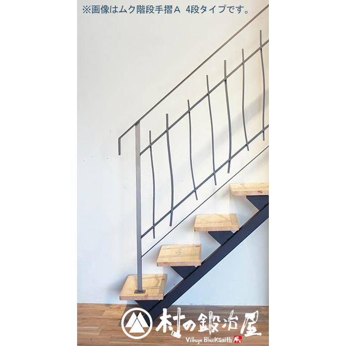 杉山製作所 FIT アイアンワークムク階段手摺A 3段タイプ MUK-1450PCL鉄のポテンシャルを引き出したデザインが魅力の階段手摺黒色サラタッピングビス(M5×30)付属日本製メーカー直送のため代引不可