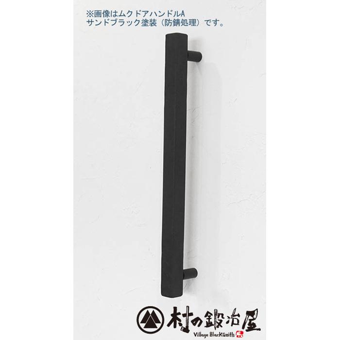 杉山製作所 FIT アイアンワークムクドアハンドルA片面タイプ400MUK-1453-S400PCLクリア塗装タイプ(防錆処理なし)高さ400mm日本製メーカー直送のため代引不可