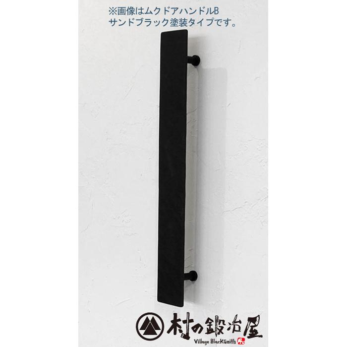 杉山製作所 FIT アイアンワークムクドアハンドルB片面タイプ600MUK-1454-S600SBサンドブラック塗装(防錆処理)タイプ高さ600mm日本製メーカー直送のため代引不可