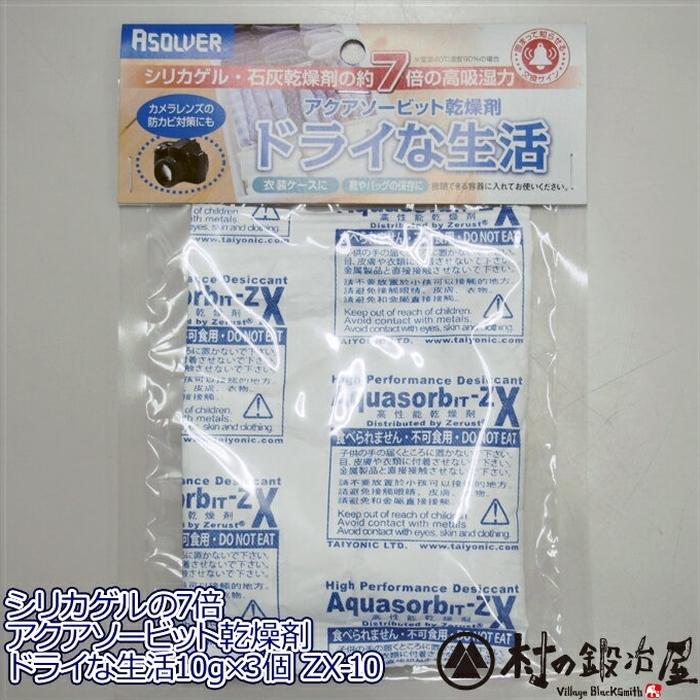 【頑張って送料無料!】アクアソービット乾燥剤10g×90個 ZX-10×30袋科学のちからで湿気を吸着!5-20Lの容積に1個が目安