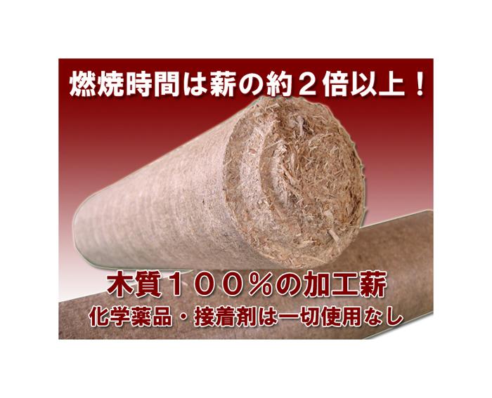 【smtb-TK】【頑張って送料無料!】木質再生加工薪「ブリケット」8本入×10袋~樹皮を使用していない最高級ホワイトブリケット!~