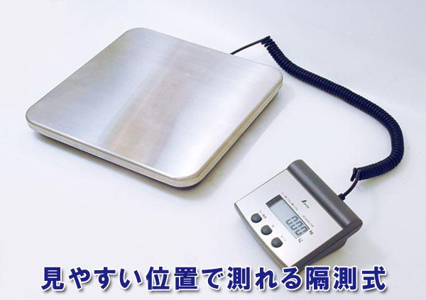 【smtb-TK】【頑張って送料無料!】ステンレス製隔測式デジタル台はかり 100kg No.70108