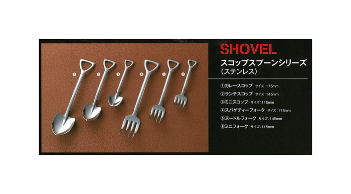 Manufacturing engineering bunch Takeda stainless steel shovel type fork (big) shovel-spaghetti fork 175 mm pasta fork (Photo 4-is) absolutely ukemasu