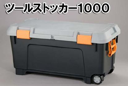 ツールストッカー1000丈夫なボディーで強度抜群!踏み台やベンチとしても使用できる工具箱!【頑張って送料無料!】