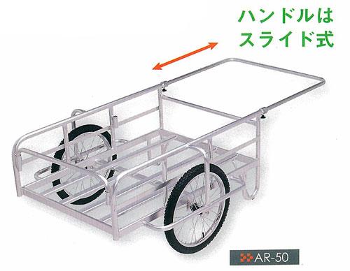 アルミ スライド式リヤカーノンパンクタイヤ仕様※商品代引きはご利用できません