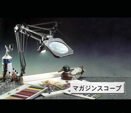 マガジンスコープ (ライト付き)2連スプリングアーム型【頑張って送料無料!】