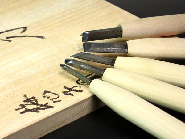 【smtb-TK】【頑張って送料無料!】職人が絶賛梅心子圀光 彫刻刀 5本組 桐箱入