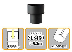 ステンレス黒耐熱 普及型シングル煙突用(4934756063032)異径アダプター φ106→φ120 No.12856