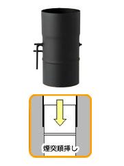 黒耐熱スチール製ダンパー 普及型シングル煙突用中間ダンパー φ150 No.X0087