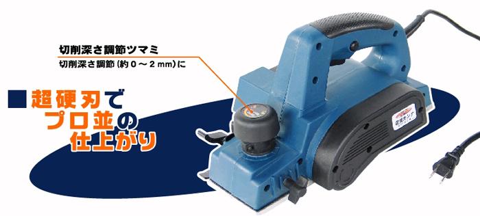電気カンナ EP-82A