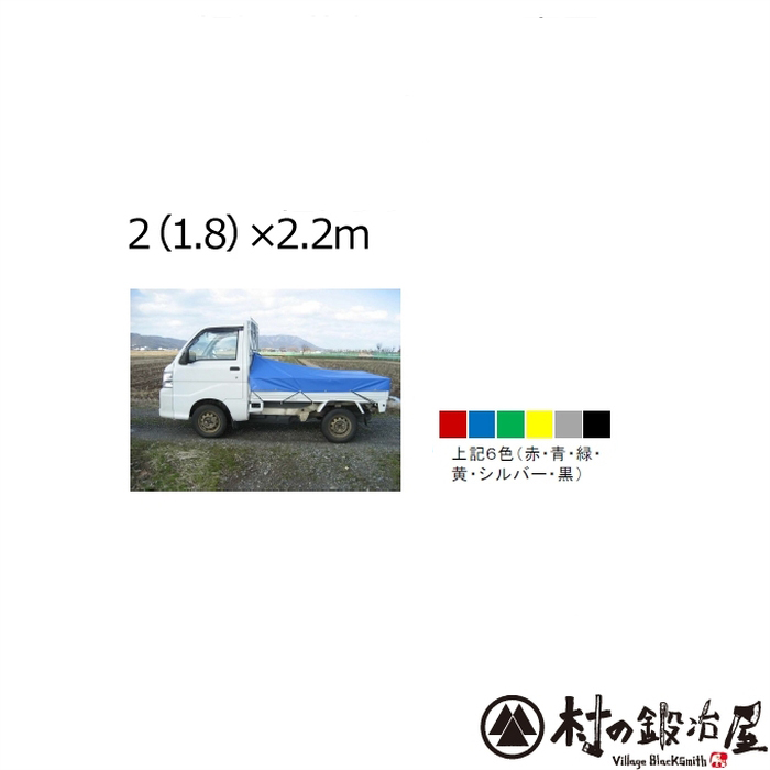 【頑張って送料無料!】#3500 ターポリン軽トラックシート 2(1.8m)×2.2m形が台形!荷台フレーム専用赤・青・緑・黄・シルバー・黒