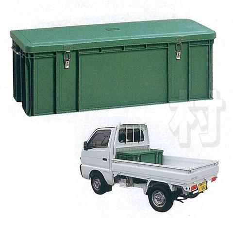 【smtb-TK】【頑張って送料無料!】車載用道具箱 200L 軽トラック用ステンレス金具付