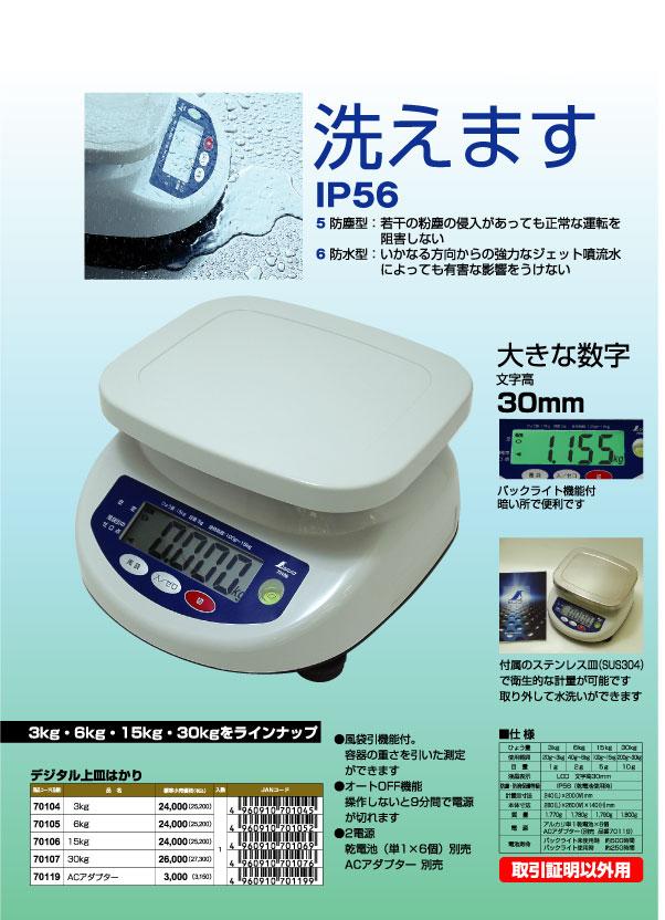 【smtb-TK】【頑張って送料無料!】洗えるはかりシンワ デジタル上皿はかり 取引証明以外用 200g-30kg 70107