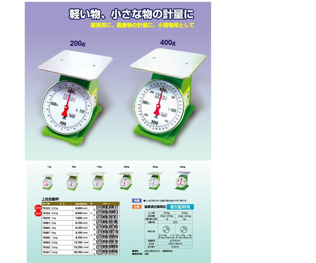 【smtb-TK】【頑張って送料無料!】シンワ 上皿自動はかり 取引証明用 2kg-50kg 70101
