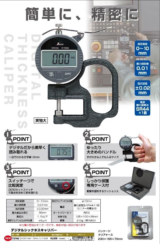 【smtb-TK】【頑張って送料無料!】シンワ デジタルシックネスキャリパー 73746