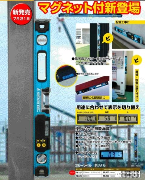 【頑張って送料無料!】シンワ ブルーレベルデジタル 600mm マグネット付き 76327