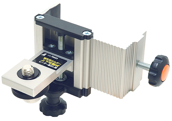 シンワ レーザー墨出し器用 軽天用ホルダー上下可動式 76923
