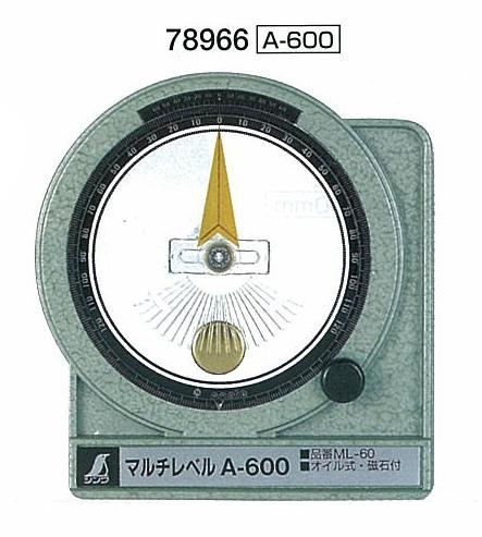 【頑張って送料無料!】シンワ マルチレベル A-600 マグネット付 78966