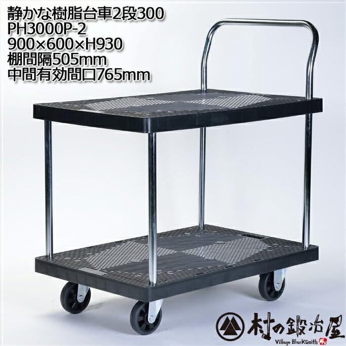 【頑張って送料無料!】静かな樹脂台車2段 PH3002P-2最大積載荷重300kgサイレント樹脂台車!静運台車です