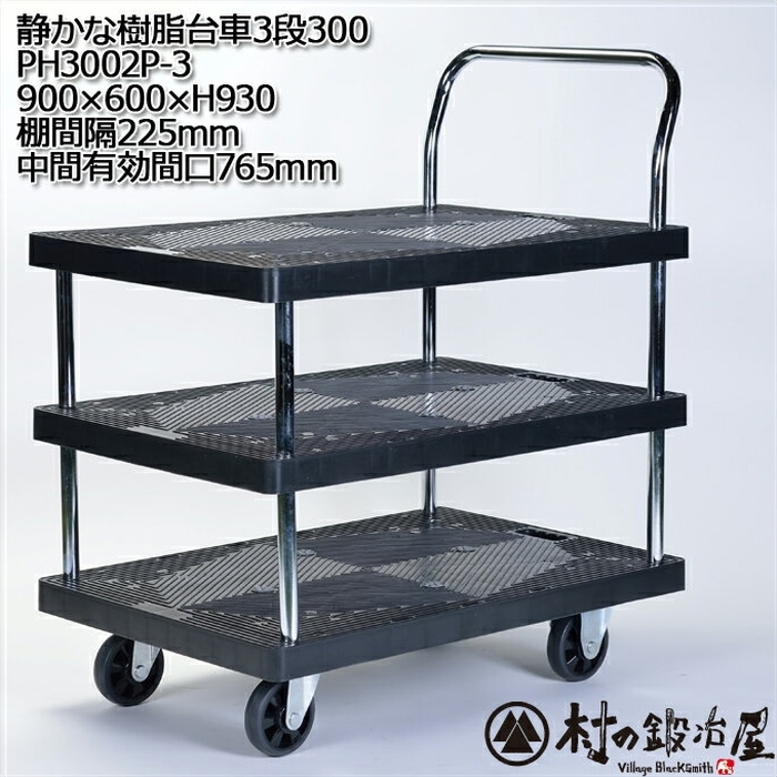 静かな樹脂台車3段 PH3002P-3最大積載荷重300kgサイレント樹脂台車!静運台車です【頑張って送料無料!】